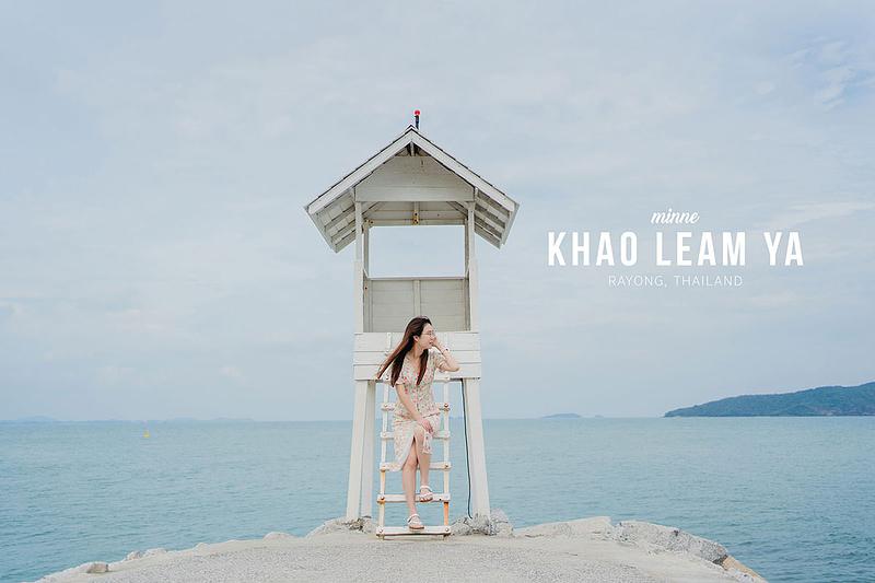 khao lam ya cover 1