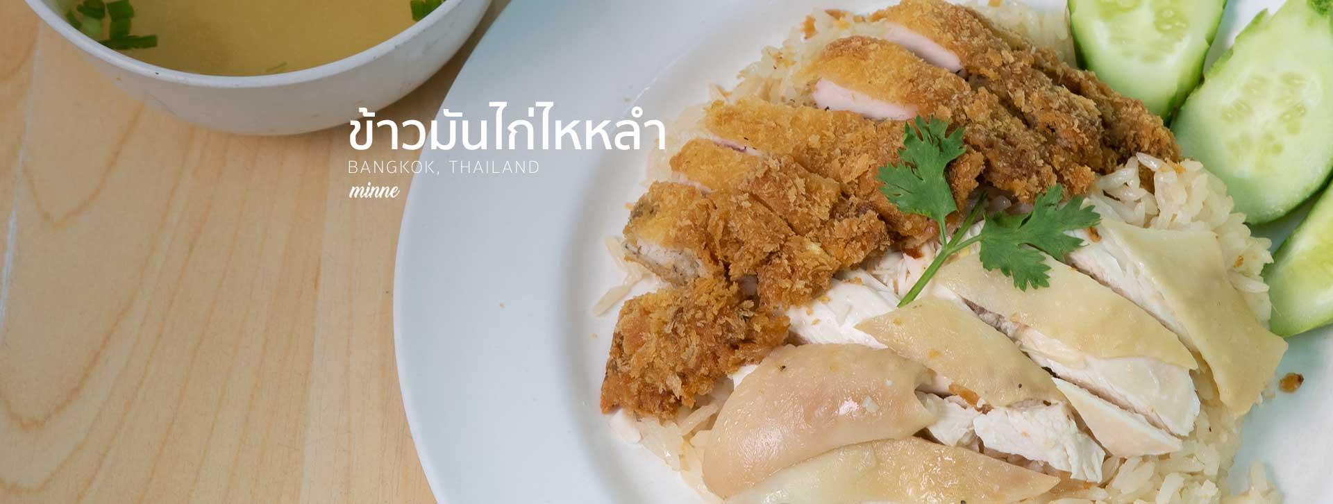 minnesnap khao mun kai hailum bang sri muang hainanese chicken rice long cover